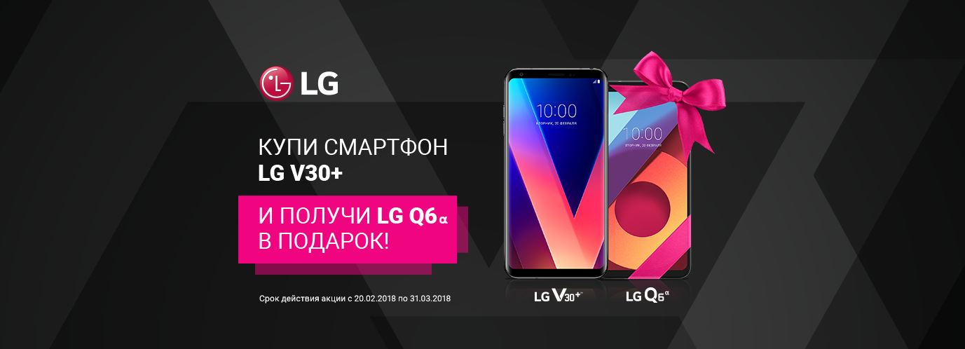 LG V30+ and LG Q6a.png