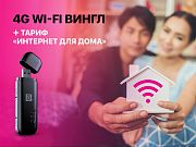 4G Wi-Fi Wingle + Интернет для дома