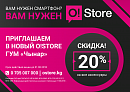 O!Store